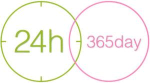 365日24時間体制を確保